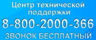 Центр технической поддержки