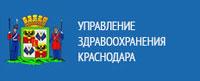 Управление здравоохранения краснодара